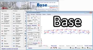 расчетная программа Base 10 скачать - фото 10